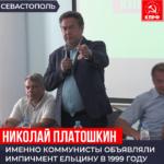 Николай Николаевич Платошкин на  встрече в Севастополе