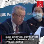 Особое мнение члена Центризбиркома от КПРФ Е.И. Колюшина по итогам прошедших выборов