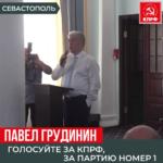 В Севастополе Павел Грудинин провел  встречу в поддержку КПРФ.
