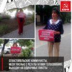 Севастопольские коммунисты стали выходить на одиночные пикеты
