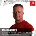 Роман Кияшко в прямом эфире студии ForPost в программе «Реактор»