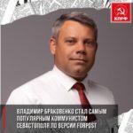 Владимир Браковенко стал гостем прямого эфира на ForPost.