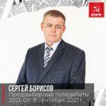Сергей Борисов в предвыборных теледебатах 2021.