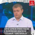 Сергей Борисов принял участие в политических дебатах на телеканале «Севастополь 24»