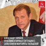 Александр Тарнаев прокомментировал ситуацию с заявлением Маргариты Пальцевой