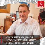 Отчет о работе кандидата в депутаты Госдумы по Крыму и Севастополю