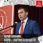 Юрий Афонин: КПРФ – партия будущего!