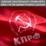 Заявление Севастопольского городского комитета КПРФ