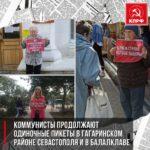 Севастопольские коммунисты продолжают протестовать против результатов электронного и надомного голосования на выборах 2021