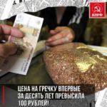 Цена на гречку впервые за десять лет превысила 100 рублей
