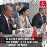 Состоялась пресс-конференция, посвященная предвыборной программе «Десять шагов к власти народа»
