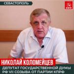 Николай Васильевич Коломейцев обратился к севастопольцам