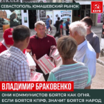Если власть  боится  коммунистов, значит,  боится народа