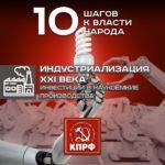 Программа «10 шагов к  власти народа»