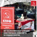 Вот так креативно ведут агитацию  севастопольские коммунисты на площади Захарова.