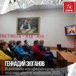 Геннадий Зюганов провел онлайн-конференцию с партийным активом