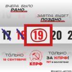Обращений Геннадия Зюганова к избирателям