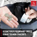 В Севастополе подорожает проезд в  общественном транспорте
