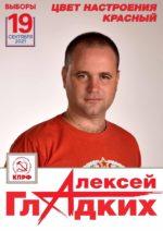 Кандидат в депутаты Совета Нахимовского муниципалитета города Севастополя по округу Алексей Гладких поделился своими впечатлениями от первого дня трехдневного голосования
