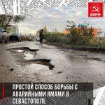 Простой способ  борьбы с аварийными ямами на  дорогах  Севастополя