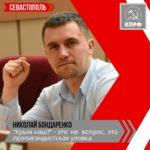 Николай  Бондаренко «Крым наш?» — это  не  вопрос,  это пропагандистская уловка
