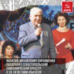 Василий Михайлович Пархоменко  поздравил севастопольский симфонический оркестр с 30-ти летним юбилеем.