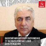 Поздравляем с днем рождения Василия Михайловича Пархоменко