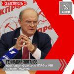 Геннадий Зюганов возглавил фракцию КПРФ в VIII созыве Госдумы