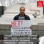 Геннадий Сидоров провел  одиночный пикет у здания Севизбиркома