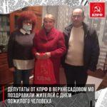 Депутаты от КПРФ в Верхнесадовом МО поздравили жителей с Днем пожилого человека