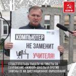 Севастопольцы вышли на пикеты за сохранение «живой» школы и против замены ее на дистанционное образование