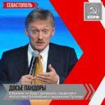 В Кремле отказались делать проверку по международному расследованию «досье Пандоры» о «богатствах ближайшего окружения Путина»