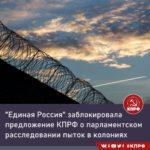 Фракция «Единой России» в Госдуме заблокировала предложение КПРФ о проведении парламентского расследования об издевательствах над заключенными