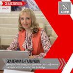 Депутата Мосгордумы Екатерину Енгалычеву дважды оштрафовали за один и тот же пост на фейсбук