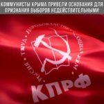 Коммунисты Крыма привели основания для признания выборов недействительными