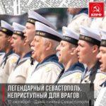 17 октября Севастополь отмечает День гимна Города-Героя