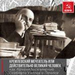 Герберт Уэллс о Ленине