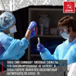 Пока СМИ снимают липовые сюжеты, что вакцинированные не болеют, в Севастополе обновлен абсолютный антирекорд по COVID-19