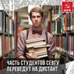 Часть студентов СевГУ переведут на дистант