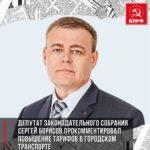 Сергей Борисов прокомментировал  повышение тарифов в городском  транспорте
