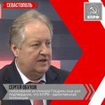 Голосование за спикера Госдумы еще раз  подтвердило, что КПРФ — единственная оппозиция.