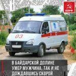 В Байдарской долине умер мужчина,  так и не дождавшись приезда медиков