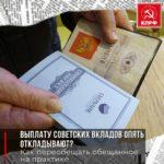 Выплату советских вкладов предлагают снова перенести