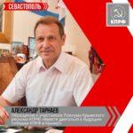 Александр Тарнаев обратился к участникам Пленума Крымского рескома КПРФ: «Вместе двигаться к будущим победам КПРФ в Крыму!»
