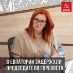 В Евпатории задержали председателя горсовета