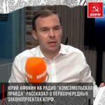 Юрий Афонин  на  радио «Комсомольская правда» рассказал  о  первоочередных  законопроектах  КПРФ.