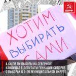 Кандидат в депутатыГеннадий Сидорово выборах в 3-ем МО