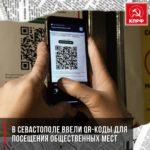 В Севастополе ввели QR-коды для посещения общественных мест