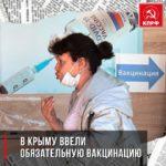 Крыму вводят обязательную вакцинацию против