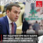Рост поддержки КПРФ после выборов показывает: общество оценило принципиальность коммунистов